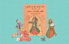 Fatima The Spinner and the Tent Cover And Characters Urdu-Sindhi