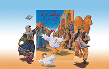 Silly Chicken Cover And Characters Urdu-Balochi