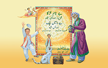 The Boy Without A Name Cover and Characters Urdu-Balochi